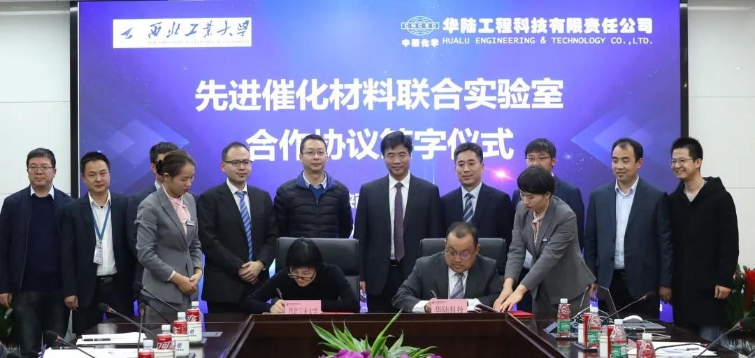 """西北工业大学与华陆工程科技有限责任公司签署 """"先进催化材料联合实验室""""合作协议"""